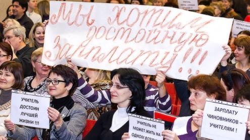Учителя требовали повышения зарплат (Илья СМИРНОВ/АРХИВ)