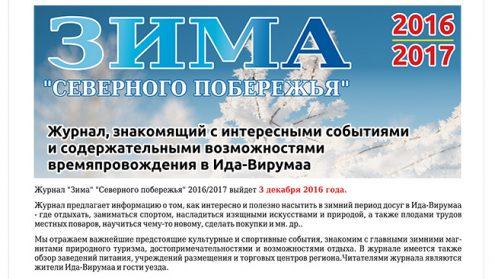 """Журнал """"Зима"""""""